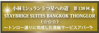 小林ミシュラン 5つ星への道、第138回は「ステイブリッジ・スイーツ・バンコク・トンロー」