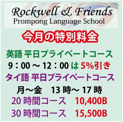 語学学校「ロックウェル&フレンズ」はビジネスマンにも便利なレッスン