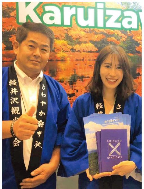 バンコクの人気アイドルグループ「BNK48」に昨年まで所属していたジャンちゃん(右)も長野県軽井沢観光協会が行うイベントに急遽協力 (1期生・握手会人気ナンバーワン獲得・現在ソロ活動)