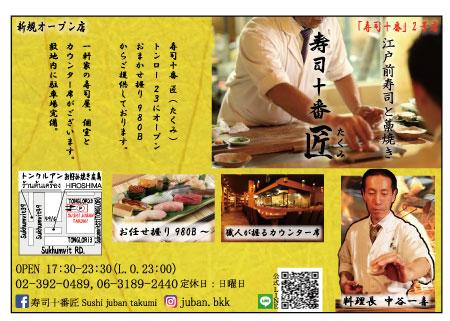 寿司十番匠(たくみ)の広告