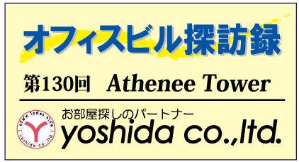 ヨシダ不動産のバンコクオフィスビル探訪録シリーズ第130回は「アテネタワー」