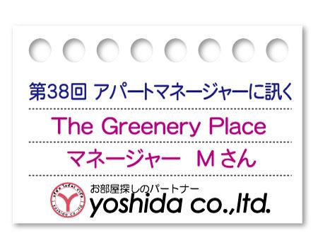 ヨシダ不動産の「アパートマネージャーに訊く」第38回は「The Greenery Place」