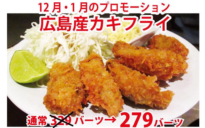 好み焼 広島12月・1月のプロモーション 広島産カキフライ