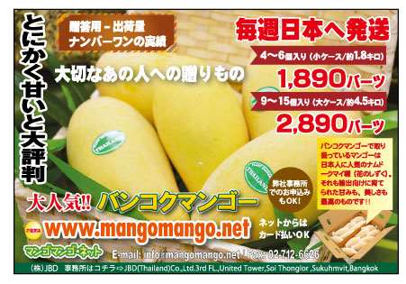 贈り物に最適のマンゴー