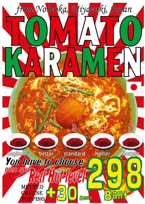 新メニュー「トマト辛麺」