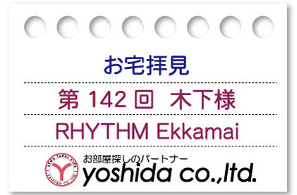 ヨシダ不動産のお宅拝見の第142回は、 木下様「RHYTHM Ekkamai 」