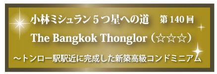 小林ミシュラン 5つ星への道、第140回は「ザ・バンコク・トンロー」