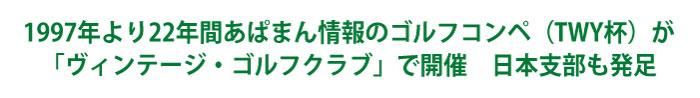あぱまん情報」のTWY社が主催する定例ゴルフコンペ(TWY杯)が、ヴィンテージ・ゴルフクラブにて行われた