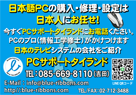 BLUE RIBBON SERVICE社の広告