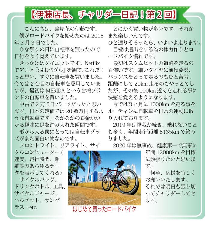 鳥屋花【伊藤店長、チャリダー日記!第2回】
