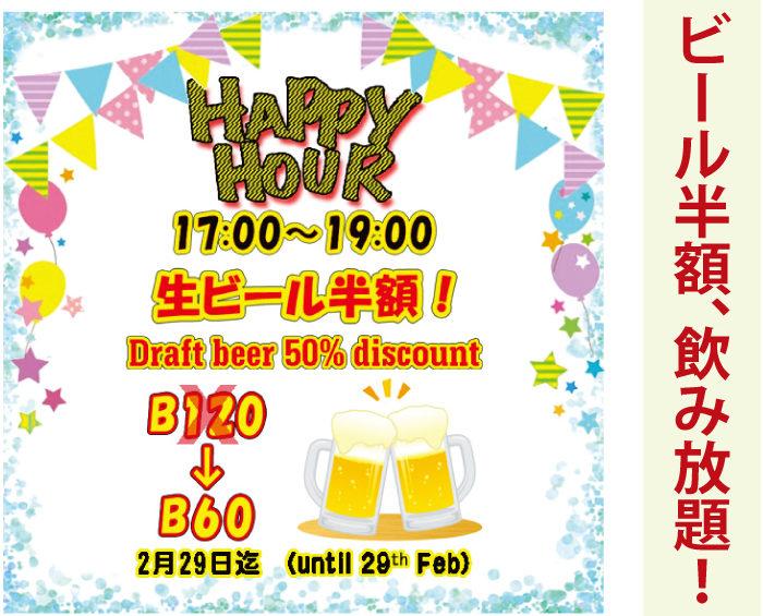 「博多」でハッピーアワー(17時~19時)『アサヒ生ビール半額キャンペーン』