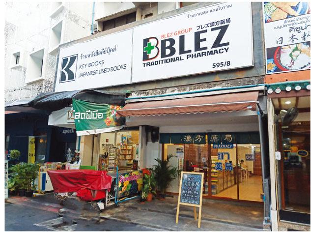 ソイ33/1にオープンしているBLEZ漢方薬局日本人常駐は平日9時~18時