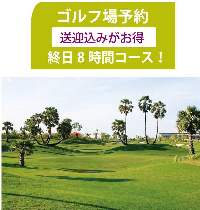 日本人に人気のニカンティゴルフクラブのコース