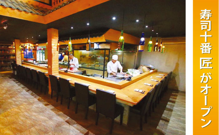寿司十番 匠(たくみ)のゆったりしたカウンター席