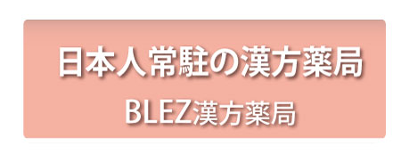 日本人常駐の漢方薬局がスクムビット・ソイ33/1にオープン