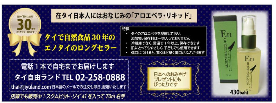 日本人に人気のエノタイ製アロエベラ・ローションの販売