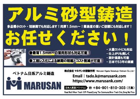 マルサン木型製作所の広告