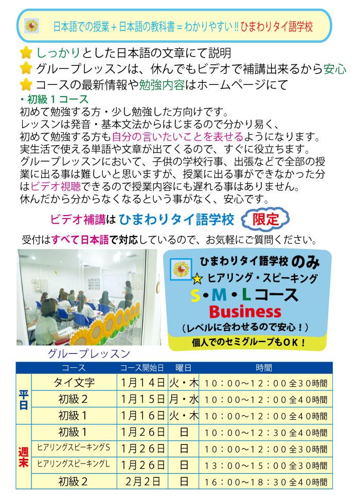 日本語での授業+日本語の教科書=わかりやすい!! ひまわりタイ語学校