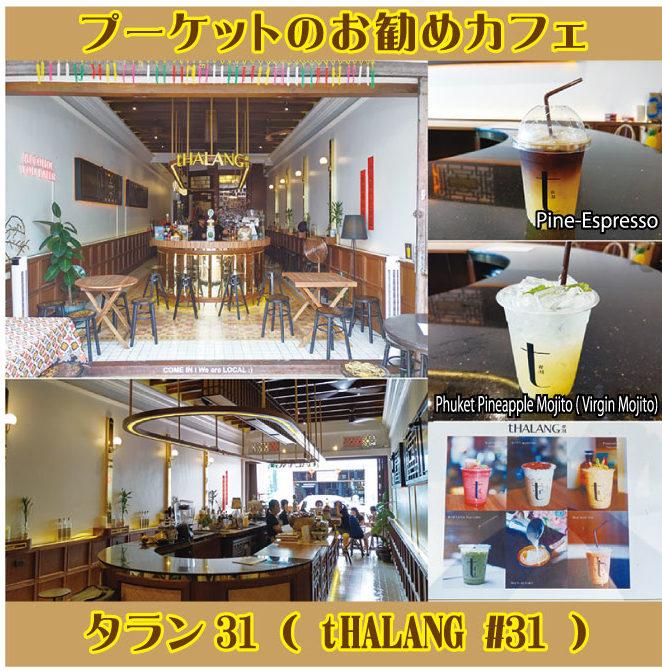 「プーケット旅行センター」プーケットタウンにあるおすすめカフェ・タラン31 ( tHALANG #31 )