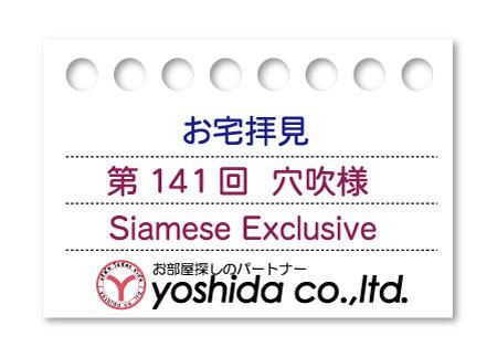 ヨシダ不動産のお宅拝見の第141回は、穴吹様「Siamese Exclusive 」
