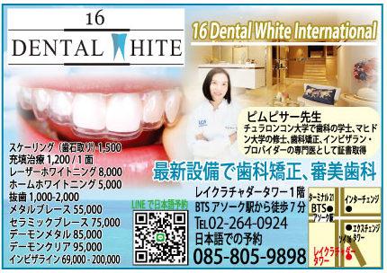 16デンタルホワイトインターナショナルの広告
