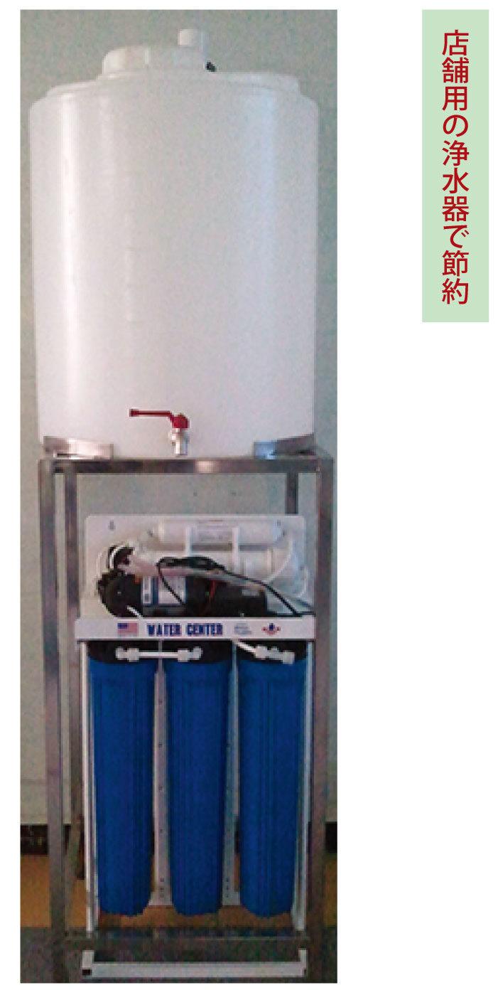 スタンドタイプ純水器 200L大容量で蛇口付き。飲食店等で大量の水を使う時に便利です