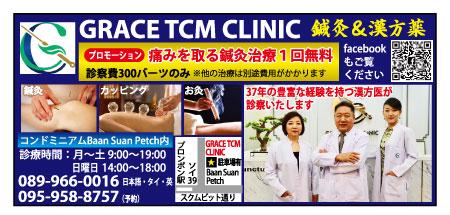 GRACE TCM CLINICの広告