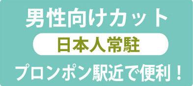 日本人常駐のカットスタジオ「エムズ」