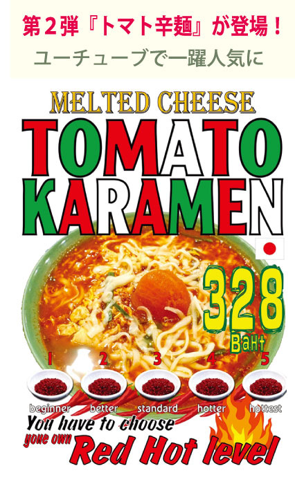 トマト辛麺+チーズでまろやかに
