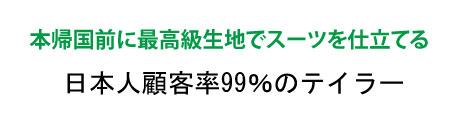 日本人顧客率99%のアンドリュー&ウォーカーで本帰国前に最高級生地でスーツを仕立てる