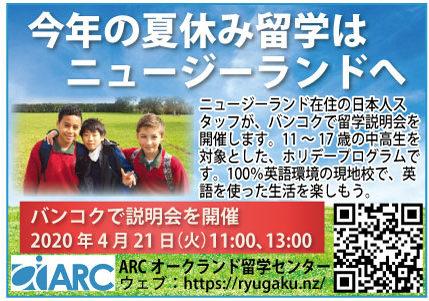 ARCオークランド留学センターの広告