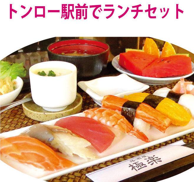 老舗居酒屋極楽のにぎり寿司セット( 290バーツ)