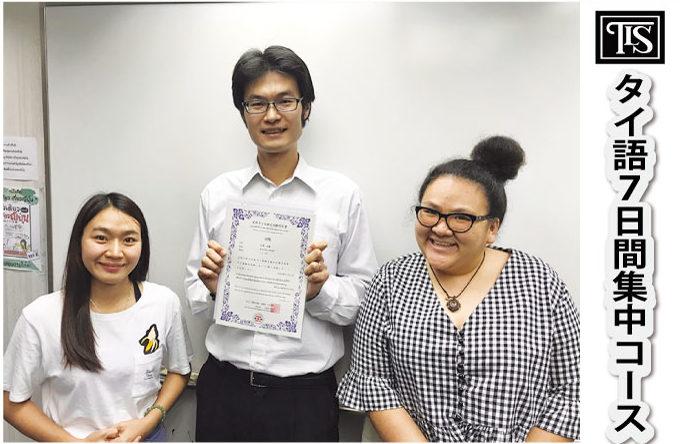 タイ語検定試験に合格!TLSの先生と記念撮影