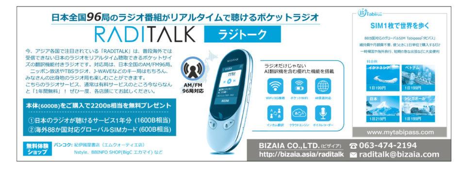 翻訳機能付ポケットラジオ——RADITALK(ラジトーク)の広告