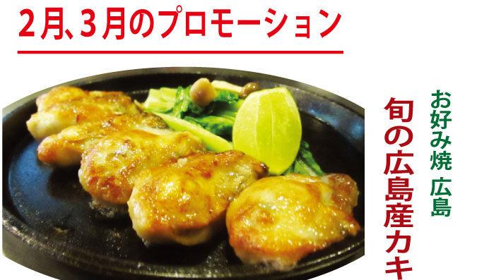 広島産カキの鉄板焼 349バーツ→299バーツ