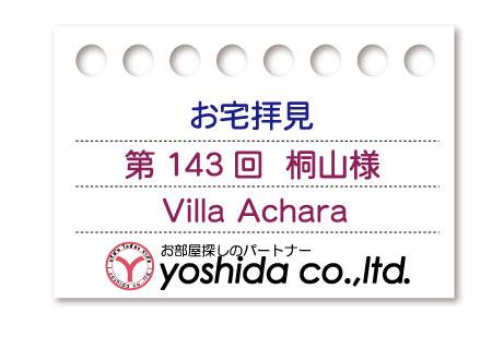 ヨシダ不動産のお宅拝見の第143回は、 桐山様「ヴィラ・アチャラ」