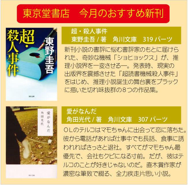 東京堂書店の2020年2月5日のおすすめ新刊