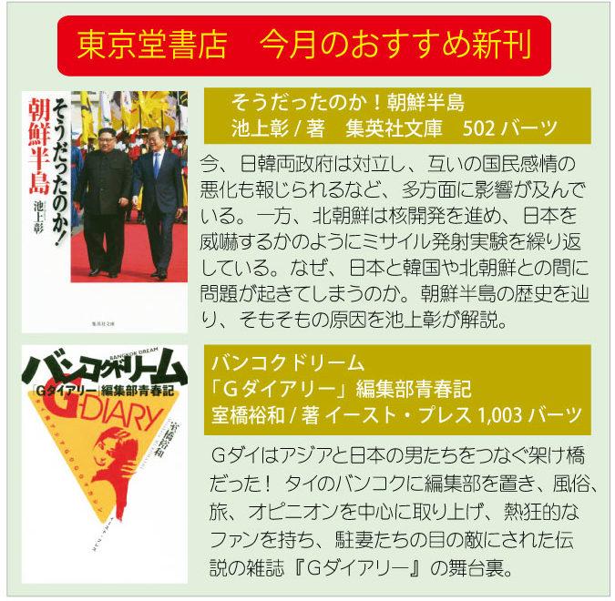東京堂書店の2020年2月20日のおすすめ新刊