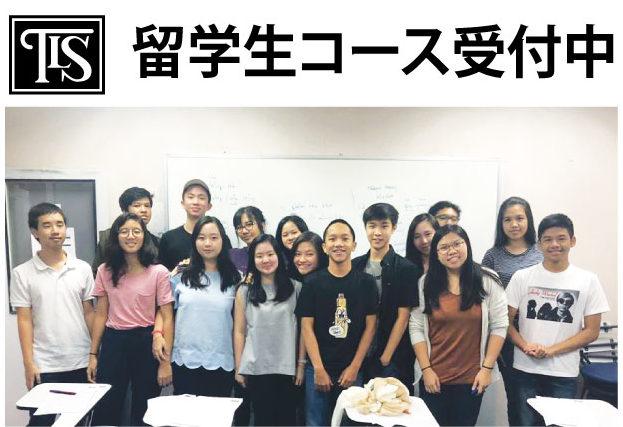 TLSシーロム校でタイ語を学びましょう