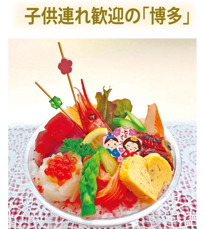日本料理店「博多」のスノードーム風ちらし寿司(350バーツ)