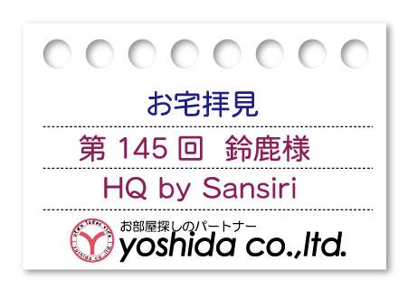 ヨシダ不動産のお宅拝見の第145回は、 鈴鹿様「HQ by Sansiri」