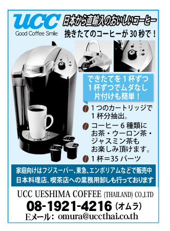 UCC Coffee Thailand の広告