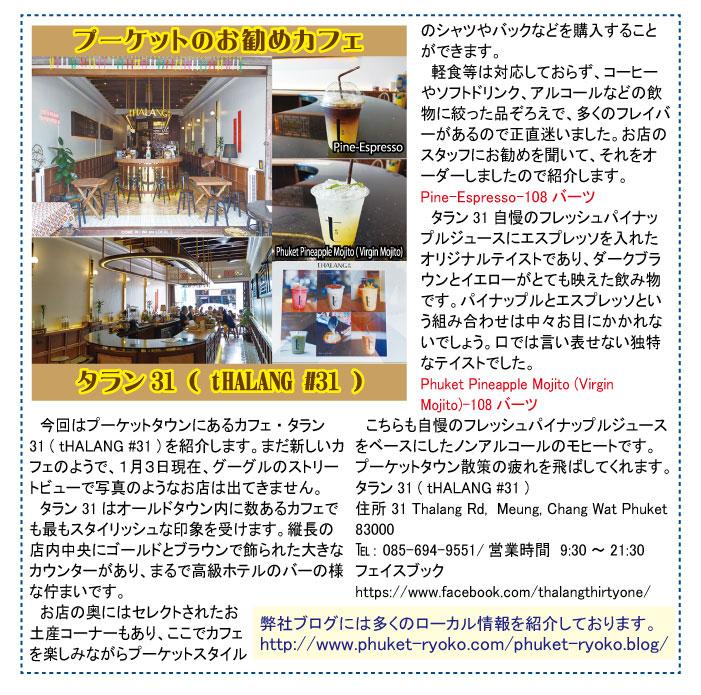 カフェ・タラン31 ( tHALANG #31 )