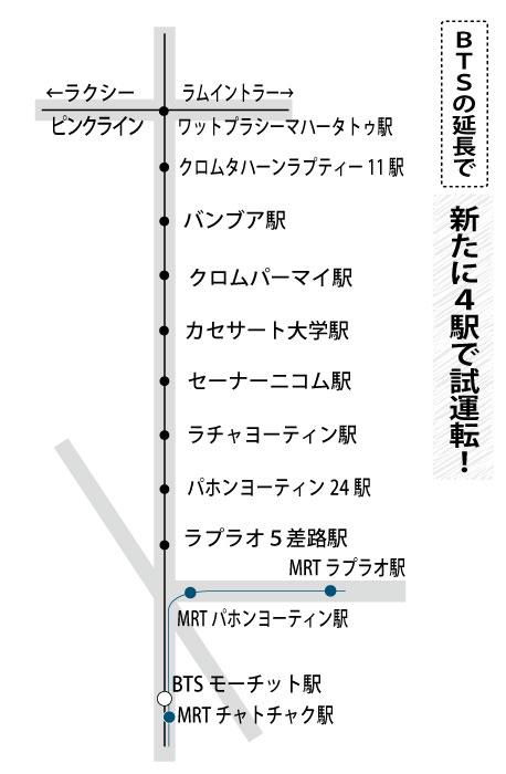 BTSの延長で新たに4駅で試運転!