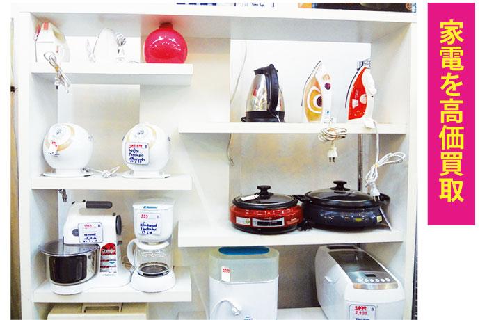 リサイクル店「トーキョージョー」では家電製品も買い取り、販売している