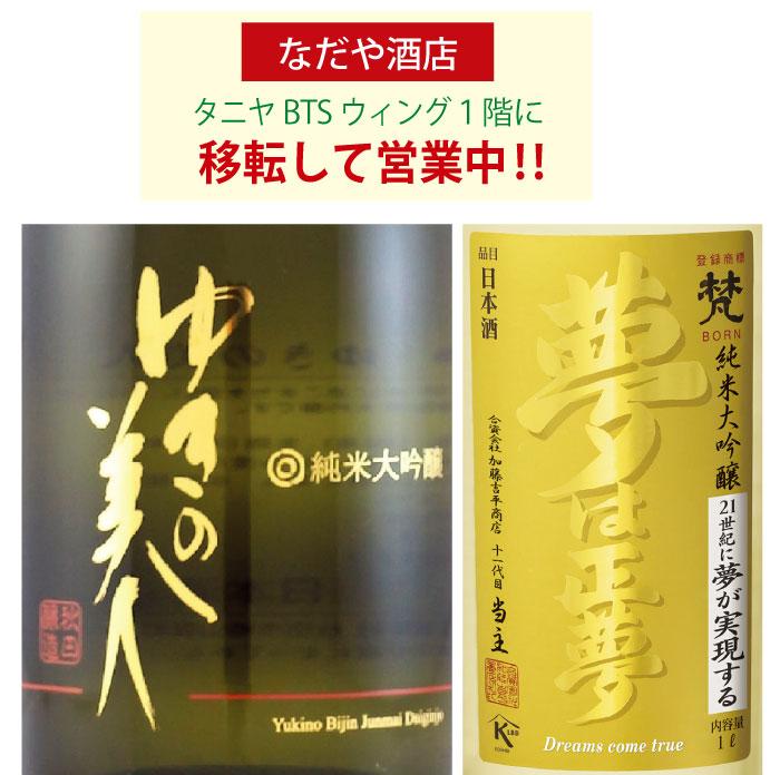 日本直送の日本酒も豊富な品揃え