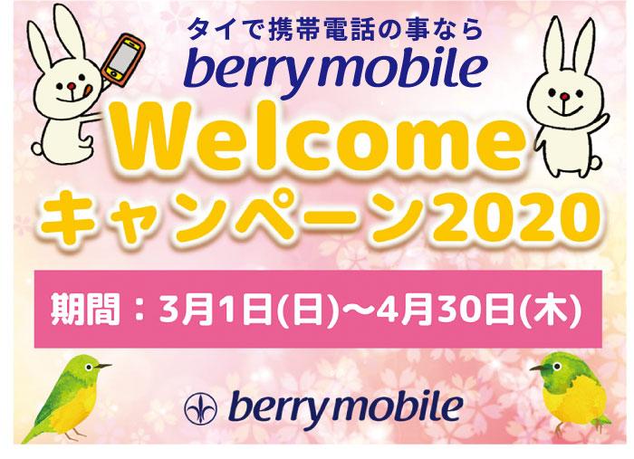 ベリーモバイルでは3月1日から4月30日まで「ウェルカムキャンペーン2020」を好評開催中