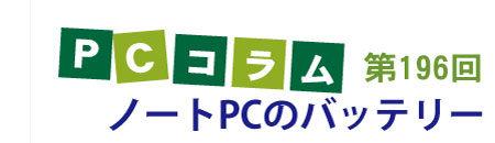 PCサポートタイランドのコラム第196回は「ノートPCのバッテリー」について