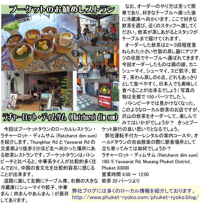 プーケットタウンのローカルレストラン・ラチャーロット・ディムサ(Ratcharot dim sum)