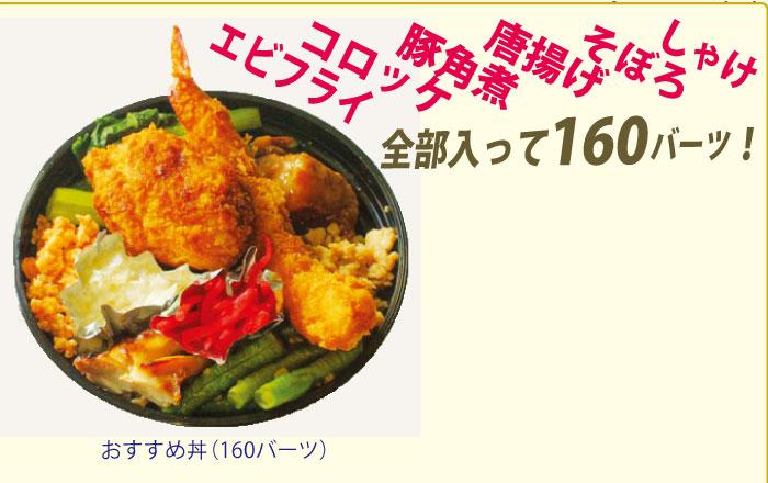 「キッチンさいあむ」の「おすすめ丼(160バーツ)」は豊富なおかずがおすすめ